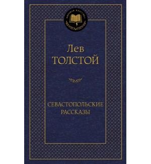 Толстой Л. Севастопольские рассказы. Мировая классика