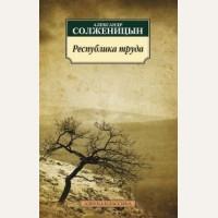 Солженицын А. Республика труда. Азбука-классика