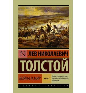 Толстой Л. Война и мир. Том 1-4. Эксклюзив. Русская классика