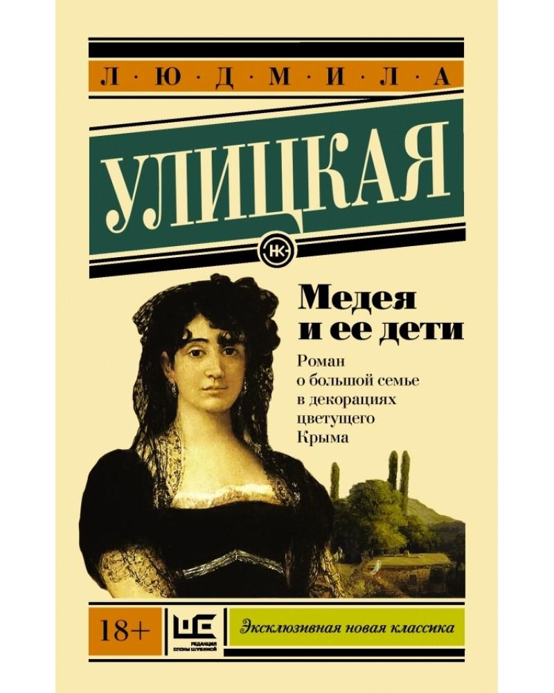 КНИГИ Л.УЛИЦКОЙ СКАЧАТЬ БЕСПЛАТНО