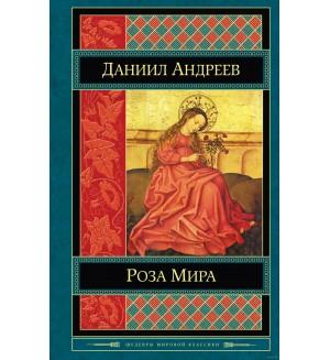 Андреев Д. Роза Мира. Шедевры мировой классики