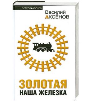 Аксенов В. Золотая наша Железка. Остров Аксенов