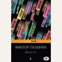 Пелевин В. iPhuck 10. Pocket book