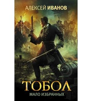 Иванов А. Тобол. Мало избранных. Иванов (Кино!!)