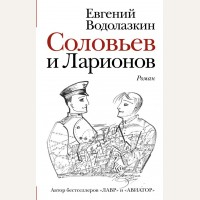 Водолазкин Е. Соловьев и Ларионов. Новая русская классика