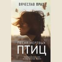 Прах В. Песня мертвых птиц. Легенда русского интернета