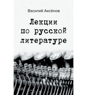 Аксенов В. Лекции по русской литературе. Большая проза.Василий Аксенов