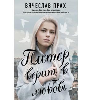 Прах В. Питер верит в любовь. Легенда русского Интернета