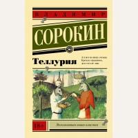 Сорокин В. Теллурия. Эксклюзивная новая классика