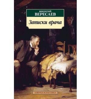 Вересаев В. Записки врача. Азбука-Классика