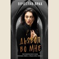 Прах В. Дьявол во мне. Легенда русского Интернета
