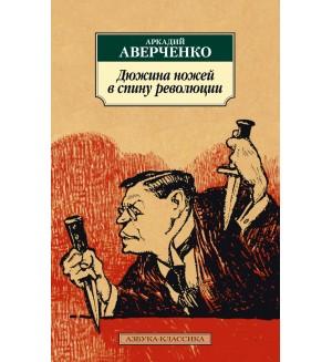 Аверченко А. Дюжина ножей в спину революции. Азбука-Классика