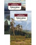 Шишков В. Угрюм-река. В 2-х книгах. Азбука-Классика.