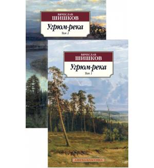 Шишков В. Угрюм-река. В 2-х книгах. Азбука-Классика