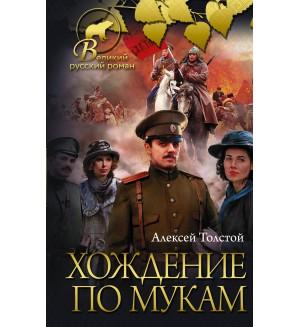 Толстой А. Хождение по мукам. Великий русский роман