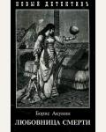 Акунин Б. Любовница смерти. Новый детективъ