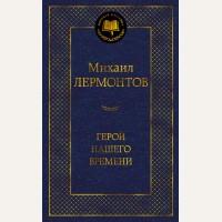 Лермонтов М. Герой нашего времени. Мировая классика