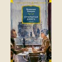 Каверин В. Открытая книга. Русская литература. Большие книги