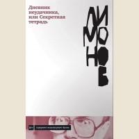 Лимонов Э. Дневник неудачника, или Секретная тетрадь.