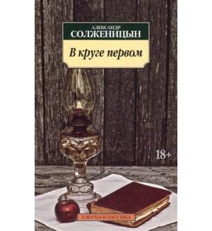 Солженицын А. В круге первом. Азбука-классика