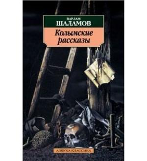 Шаламов В. Колымские рассказы. Азбука-классика