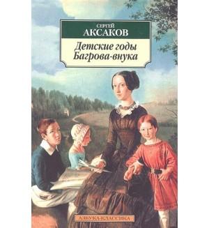 Аксаков С. Детские годы Багрова-внука. Азбука-классика