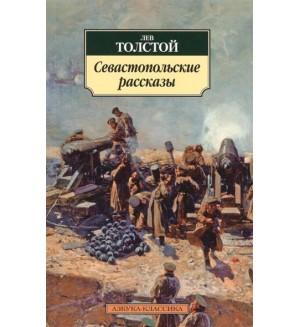 Толстой Л. Севастопольские рассказы. Азбука-классика