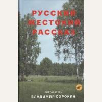 Сорокин В. Русский жестокий рассказ