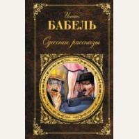 Бабель И. Одесские рассказы. Русская классика
