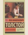 Толстой Л. Анна Каренина. Эксклюзив. Русская классика