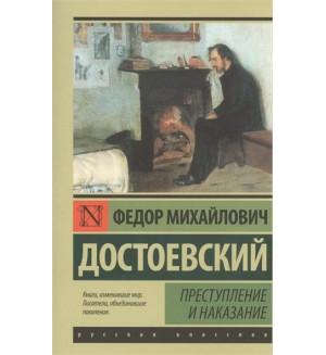 Достоевский Ф. Преступление и наказание. Эксклюзив. Русская классика.