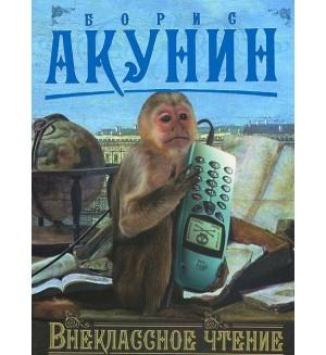 Акунин Б. Внеклассное чтение. Том 1, 2. Акунин. Избранное