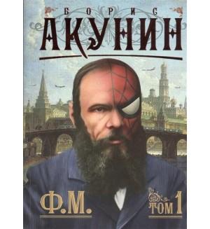 Акунин Б. Ф.М. Том 1, 2. Приключения магистра
