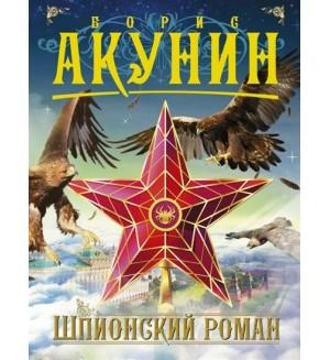 Акунин Б.  Шпионский роман. Приключения магистра