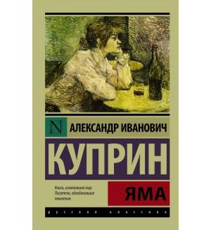 Куприн А. Яма. Эксклюзив. Русская классика