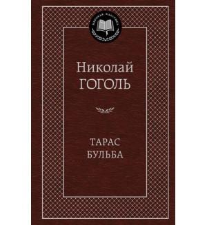 Гоголь Н. Тарас Бульба. Мировая классика
