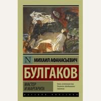 Булгаков М. Мастер и Маргарита. Эксклюзив. Русская классика