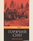 Бондарев Ю. Горячий снег. Pocket book