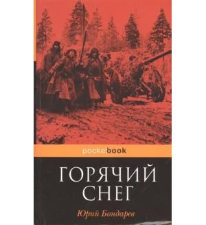 Бондарев Ю. Горячий снег. Pocket book