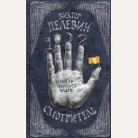 Пелевин В. Смотритель. Орден желтого флага. Единственный и неповторимый. Виктор Пелевин Книга 1.