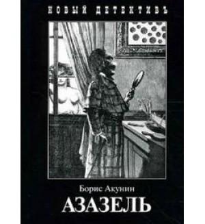 Акунин Б. Азазель. Новый детективъ (мягкий переплет)