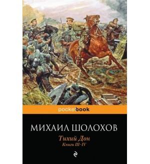 Шолохов М. Тихий Дон. Книги I-IV. Pocket book