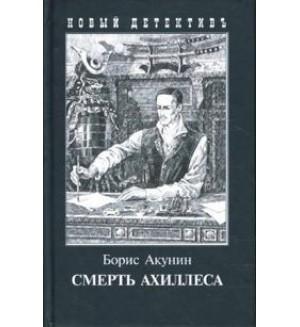 Акунин Б. Смерть Ахиллеса. Новый детективъ