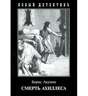 Акунин Б. Смерть Ахиллеса. Новый детективъ (мягкий переплет)