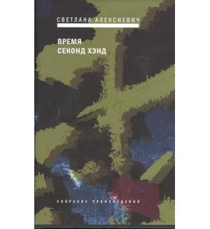 Алексиевич С. Время секонд хэнд