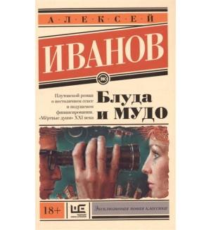 Иванов А. Блуда и МУДО. Эксклюзивная новая классика
