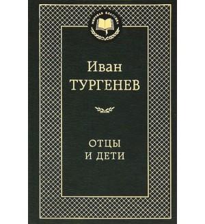 Тургенев И. Отцы и дети. Мировая классика