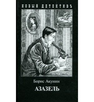 Акунин Б. Азазель. Приключения Э. П. Фандорина