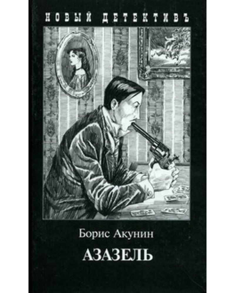 Б.АКУНИН АЗАЗЕЛЬ СКАЧАТЬ БЕСПЛАТНО
