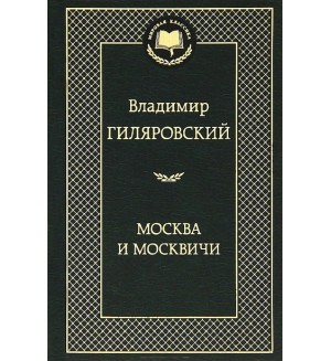 Гиляровский В. Москва и москвичи. Мировая классика